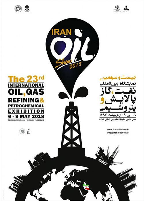 نمایشگاه بین المللی نفت، گاز، پالایش و پتروشیمی دوره بیست و سوم