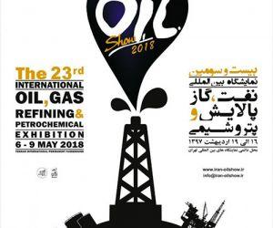 پارس اتیلن در نمایشگاه نفت و گاز سال ۱۳۹۷